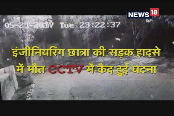 VIDEO: भीषण हादसे  में 19 वर्षीय इंजीनिअरिंग छात्रा की मौत
