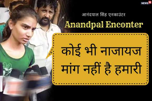 VIDEO: एनकाउंटर के बाद पहली बार सामने आई आनंदपाल की बेटी