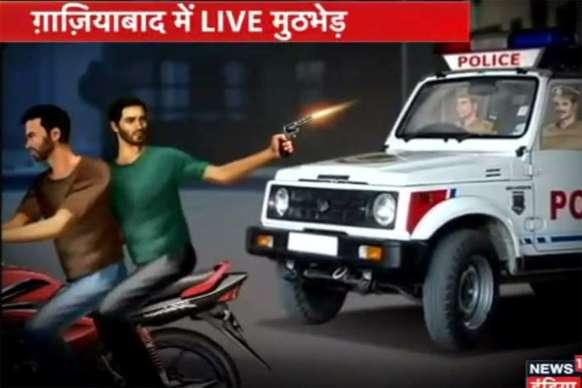 VIDEO: :गाजियाबाद में LIVE एनकाउंटर