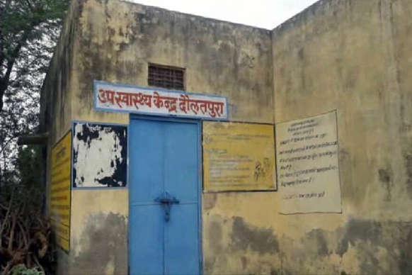 भीलवाड़ा जिले में सालभर से बंद है एक उप स्वास्थ्य केंद्र