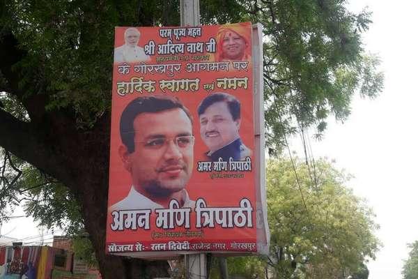 सीएम योगी के स्वागत में बाहुबली के MLA बेटे ने लगवाए पोस्टर, BJP में जाने के संकेत