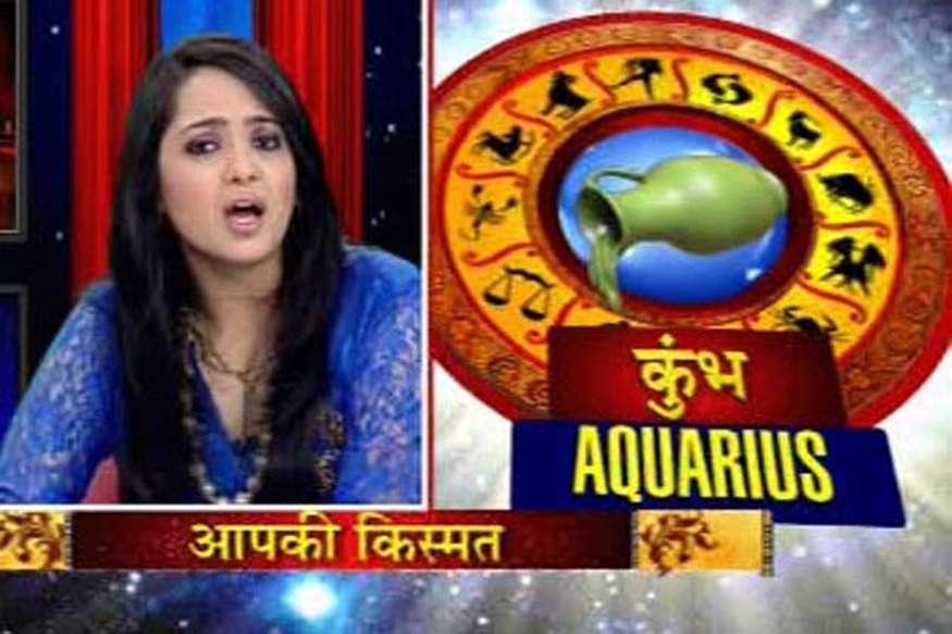 वर्ष-2010 का राशिफल: कुंभ (20 जनवरी–18 फरवरी)