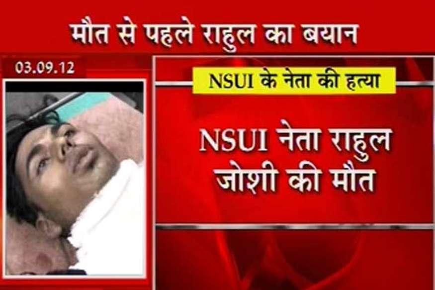 बजरंग दल से NSUI गए छात्र नेता को साथियों ने जिंदा जलाया