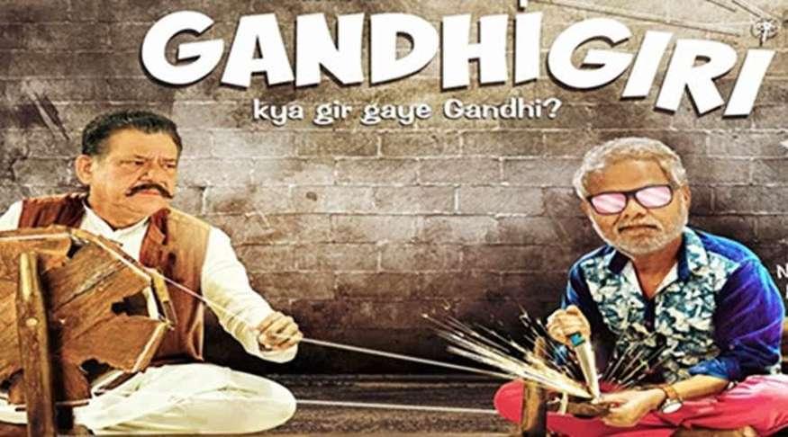 फिल्म प्रिव्यू: गांधी के रास्ते पर चलना सिखाएगी 'गांधीगिरी'