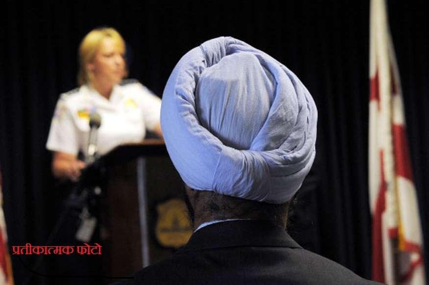 न्यू यॉर्कःसिख अफसरों को मिलेगी पगड़ी पहनने की अनुमति