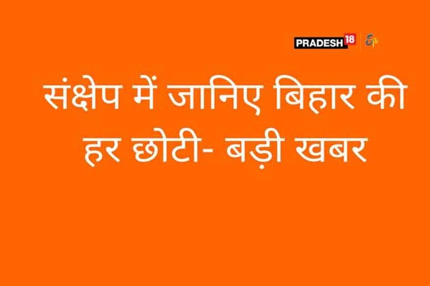 ईटीवी बिहार की दिनभर की छोटी-बड़ी सभी खबरों को जानने के लिए क्लिक करें