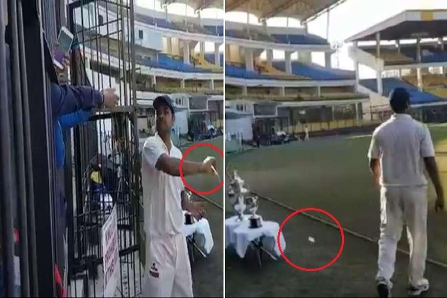क्रिकेटर आरपी सिंह को आया गुस्सा, दर्शक का मोबाइल फोन छीन मैदान में फेंका, देखें-वीडियो