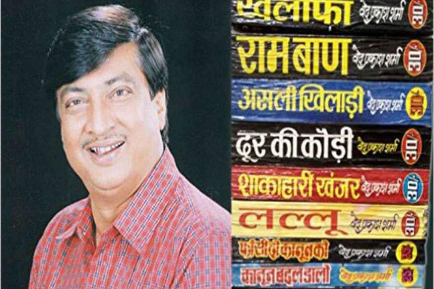 वेद प्रकाश शर्मा का निधन: 'असली बेस्टसेलर' को अलविदा