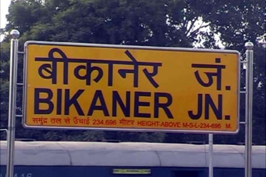 बीकानेर में स्थापित होगा इलेक्ट्रिक लोको शेड और राजस्थान में ये चलेंगी नई ट्रेनें