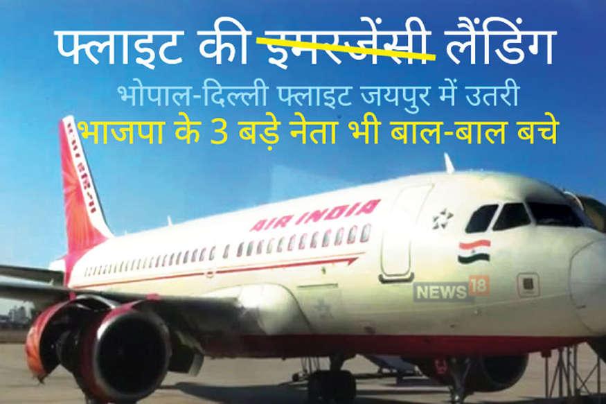 एयर इंडिया की फ्लाइट में अटकी 50 लोगों की जान, इमरजेंसी लैंडिंग से कई वीआईपी बाल-बाल बचे