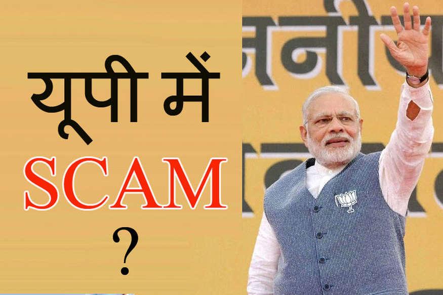 मेरठ की चुनावी जमीन से पीएम मोदी ने आखिर किस स्कैम का खुलासा किया...
