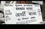 Watch: 'Arthi Baba' Campaigning On Bier