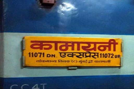 Kamayani and Janata Express trains derailment due to flooding of tracks: Railways