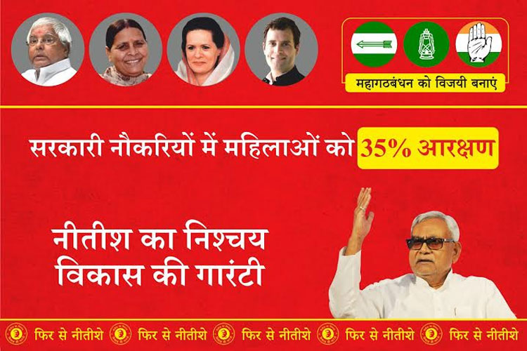 ... which leads the National Democratic Alliance comprising of Lok Janshakti Party, Rashtriya Lok Samata Party and Hindustani Awam Morcha (Secular) in Bihar ...