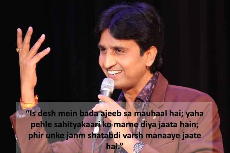 Kumar vishwas quotes