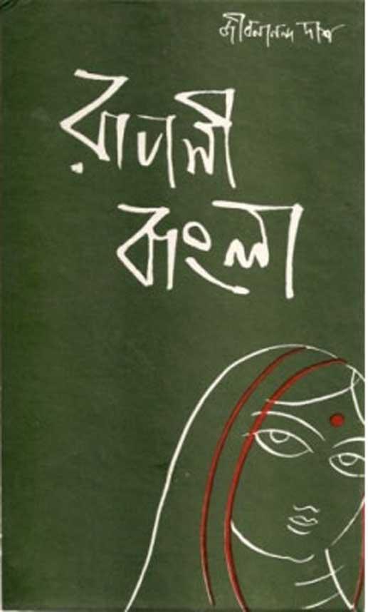 Book Cover Design Bengali : Satyajit ray s th birth anniversary calligraphy