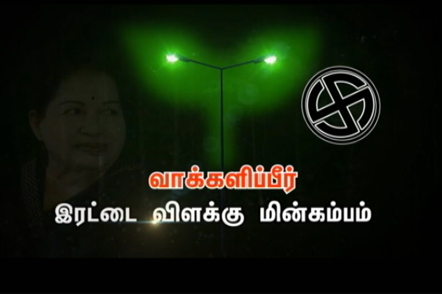 In Video by OPS Faction, 'Electric Poles' Resemble AIADMK's Frozen Symbol