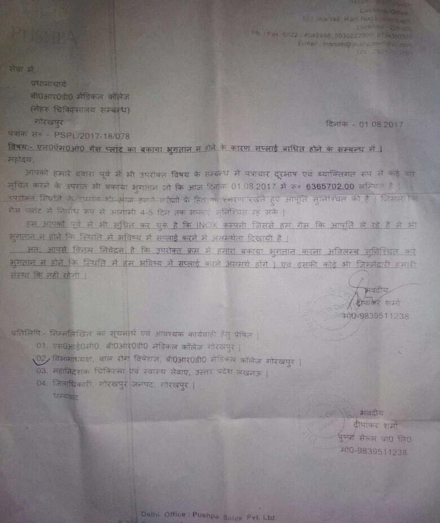 gorakhpur-letter