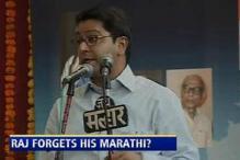 Raj forgets Marathi, calls CST Victoria Terminus