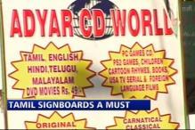 Chennai to make Tamil signboads compulsory
