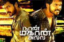 Tamil Review: 'Naan Mahaan Alla' a realistic thriller