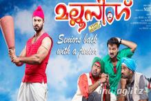 Malayalam flick 'Mallu Singh' earns big bucks