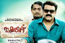 Malayalam Review: 'Spirit' is insightful
