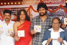'Sri Chowdeshwari Devi Mahime' audio releases