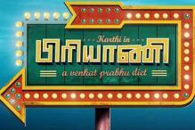 First Look: Tamil movie 'Biriyani' logo