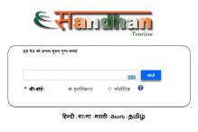 Sandhan, a new tourism search engine in Indian languages
