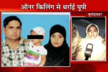 Bulandshahr honour killing: One more arrested