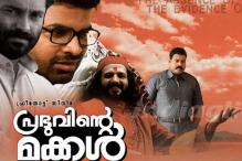 'Prabhuvinte Makkal' Review: Stands out for its theme