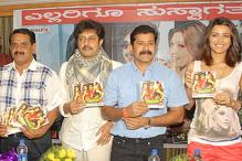 Audio of Kannada film 'Nimbe Huli' released