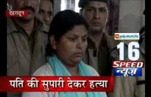 Dehradun: Woman enters into contract to murder her husband