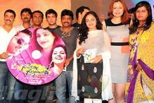 Telugu film 'Gunde Jann Gallanthayyindhe' audio launch