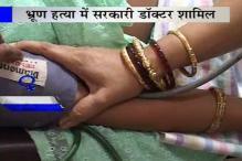 Maharashtra: Govt cracks down on sex determination tests