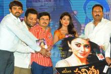 Telugu film 'Pavitra' audio release function at Vizag
