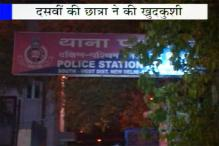 Delhi: Class 10 girl student commits suicide