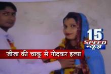 Delhi: Man kills brother-in-law