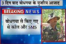 Mahabodhi blasts: NIA announces Rs 10 lakh reward for clues