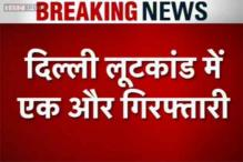 Delhi Police arrests one more in Rs 8 crore robbery case
