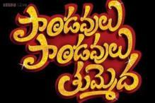 'Pandavulu Pandavulu Tummeda' to be released in Malayalam as 'Pandavapuram 2014'