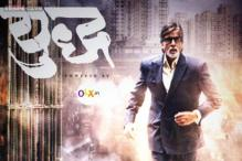 Amitabh Bachchan: For me 'Yudh' has been an amazing experience