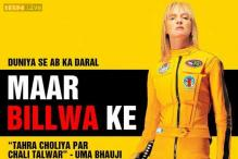 Imagine Kill Bill becoming 'Maar Billwa Ke': these hilarious posters show what Hollywood movies would be called in Bhojpuri