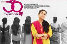 Look who's back! Jyotika to make a come back on the big screen with '36 Vayadhinile'