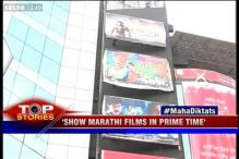 News 360: Maharashtra government makes mandatory screening of marathi films in multiplexes