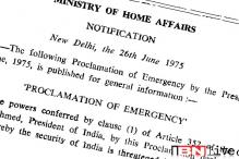 40th anniversary of Emergency: My personal memories of the Emergency days (Final part)