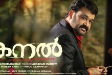Mohanlal's gaze in 'Kanal' poster has something interesting to reveal