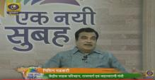 Our Government Has Fast-Tracked Highway Development: Gadkari