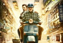 Big B, Nawazuddin Look Tensed in the First Poster of 'TE3N'